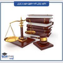 دانلود پایان نامه حقوق متهم در ایران