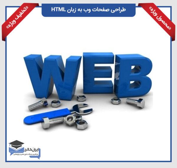 دانلود پایان نامه طراحی صفحات وب به زبان HTML