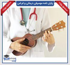 دانلود-پایان-نامه-موسیقی-درمانی-و-ام-اس