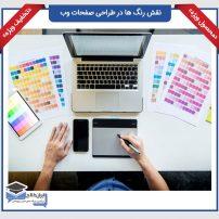دانلود پایان نامه نقش رنگ ها در طراحی صفحات وب