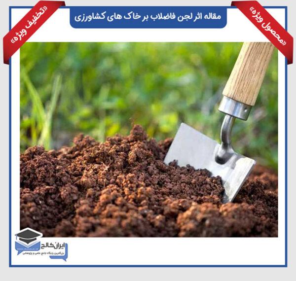 دانلود مقاله اثر لجن فاضلاب بر خاک های کشاورزی