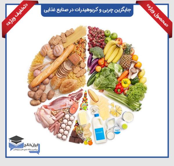 دانلود مقاله جایگزین چربی و کربوهیدرات در صنایع غذایی