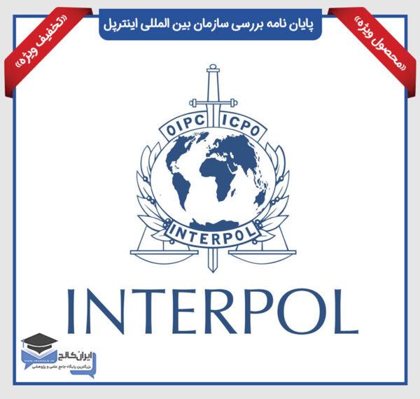 سازمان بین المللی اینترپل
