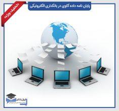 دانلود-پایان-نامه-داده-کاوی-در-بانکداری-الکترونیکی