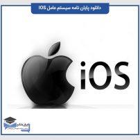 دانلود پایان نامه سیستم عامل IOS