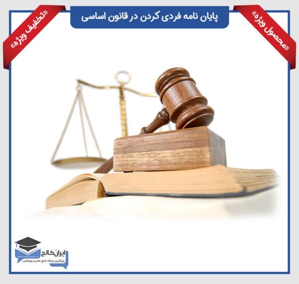 دانلود پایان نامه فردی کردن در قانون اساسی