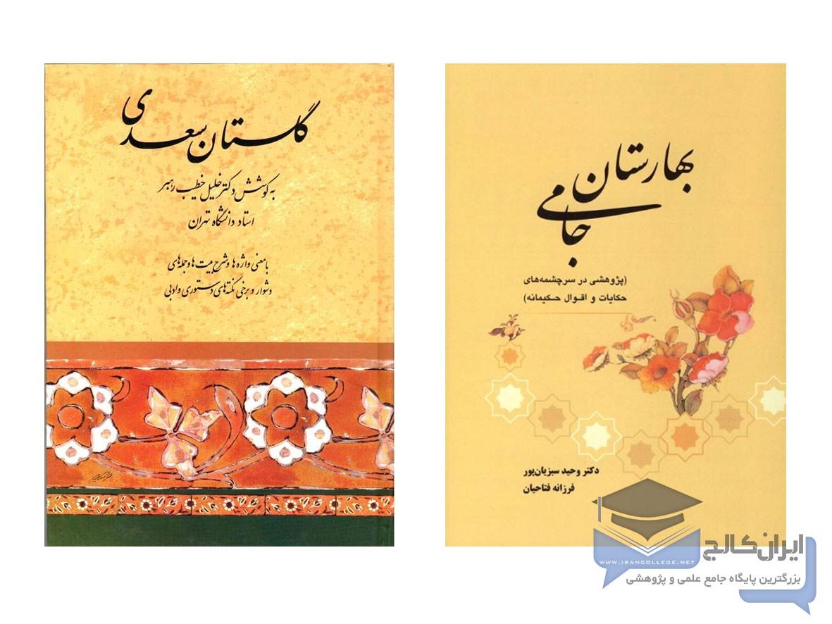 مقايسه گلستان سعدی و بهارستان جامی