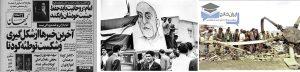 نمونه جنگهای روانی دشمن علیه ایران