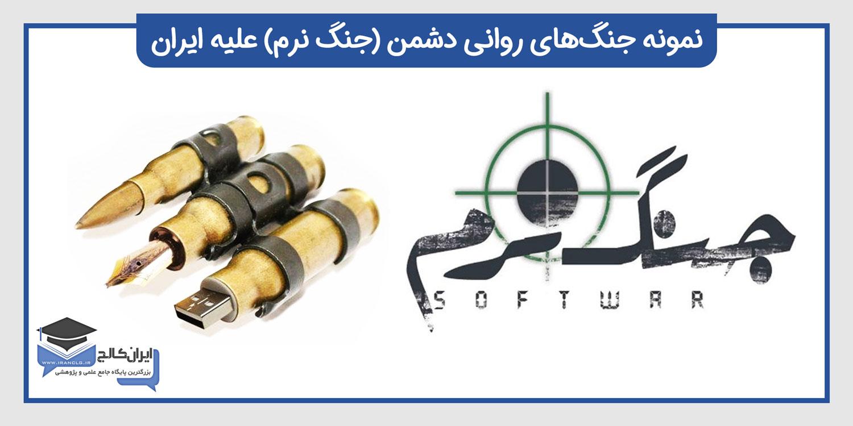 نمونه-جنگهای-روانی-دشمن-(جنگ-نرم)-علیه-ایران