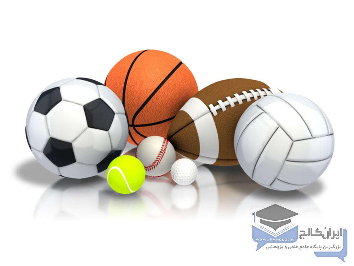 اهداف و اهميت اجتماعی ورزش