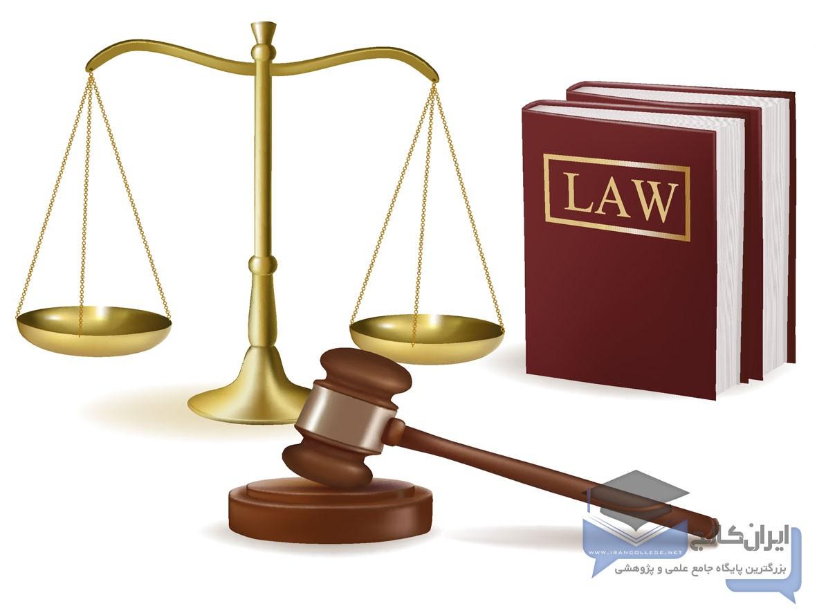 دادرسی کیفری بین المللی