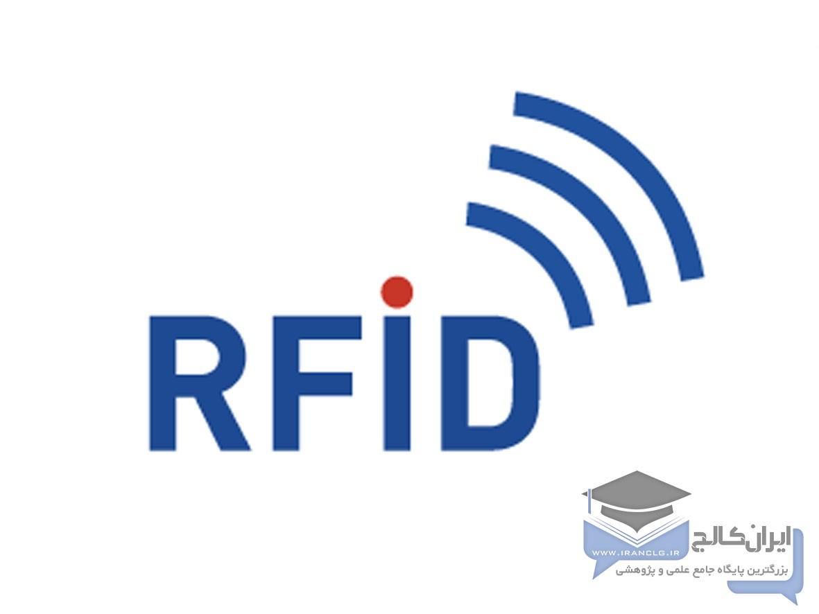 و خصوصی سازی RFID