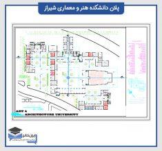 دانلود-پلان-دانشکده-هنر-و-معماری-شیراز