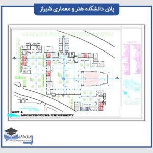 پلان دانشکده هنر و معماری شیراز