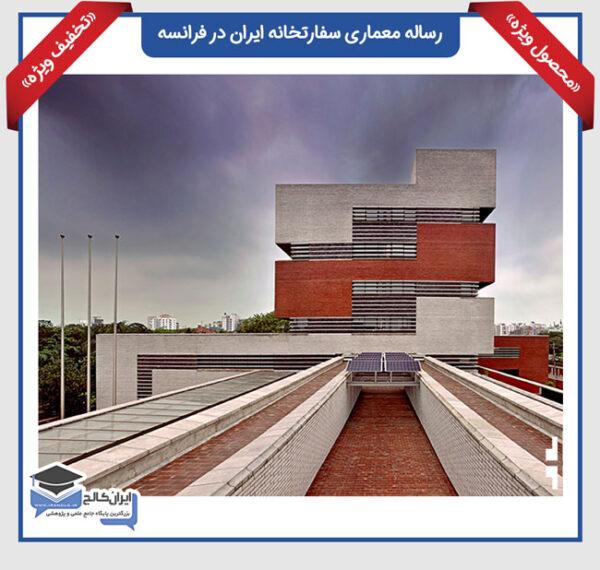 دانلود رساله سفارتخانه ایران در فرانسه