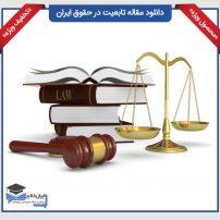 دانلود مقاله تابعیت در حقوق ایران