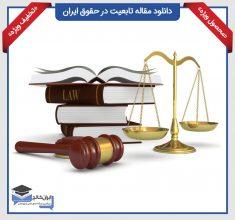 دانلود-مقاله-تابعیت-در-حقوق-ایران