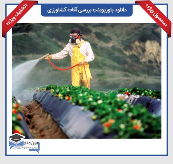 دانلود پاورپوینت آفات کشاورزی