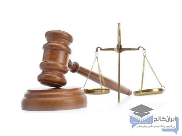 حقوق کفالت