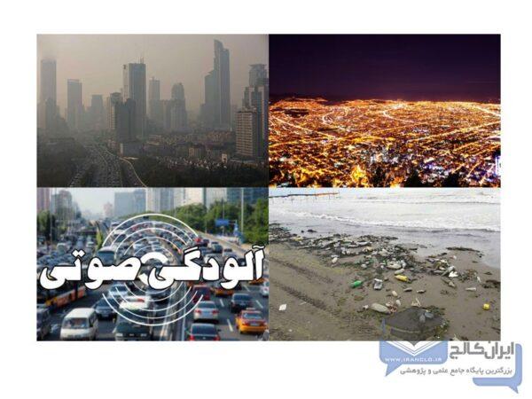 تاثیرات آلودگی محیط زیست بر رفتار