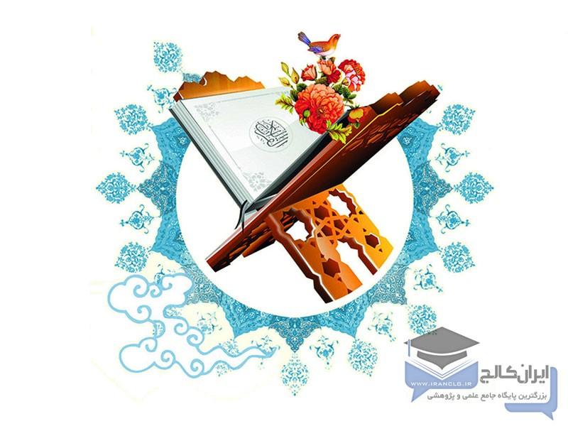 خسران و آثار آن در قرآن