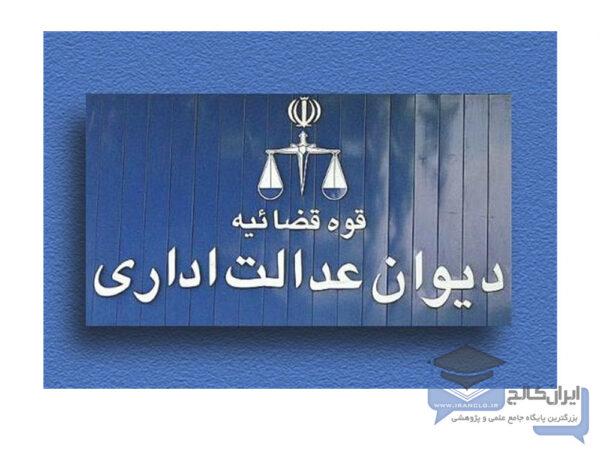 ديوان عدالت اداری