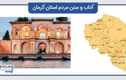 آداب-و-سنن-مردم-استان-کرمان