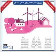 دانلود-پاورپوینت-استفاده-از-انرژی-باد-در-ساختمان