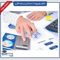 دانلود پاورپوینت حسابداری سرمایه فکری