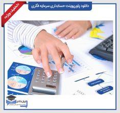 دانلود-پاورپوینت-حسابداری-سرمایه-فکری