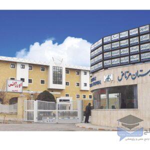 بیمارستان مرتاض یزد