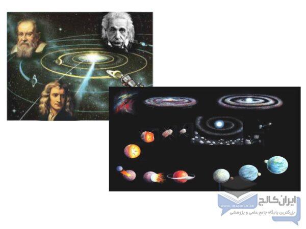 سیر تحول ستارگان در علم فیزیک