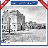 دانلود مقاله شهرسازی و شهرنشینی عصر پهلوی