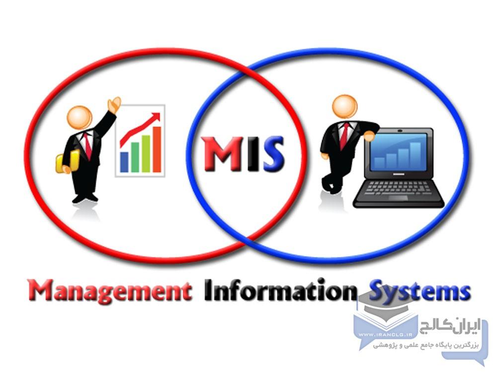 سیستم اطلاعاتی مدیریت (MIS)