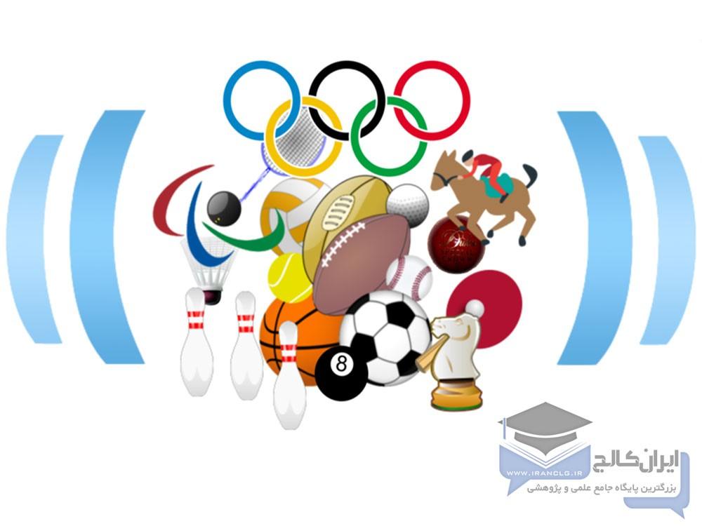 سازمان های ورزشی