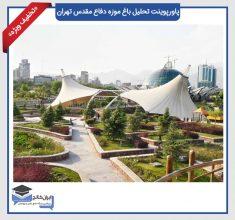 دانلود-پاورپوینت-تحلیل-باغ-موزه-دفاع-مقدس-تهران