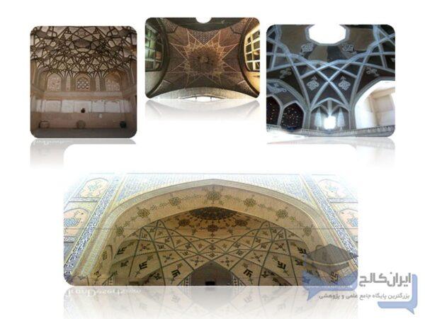 پوشش در معماری اسلامی ایران