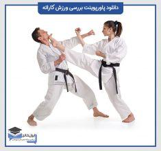 دانلود-پاورپوینت-بررسی-ورزش-کاراته