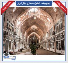 دانلود-پاورپوینت-تحلیل-معماری-بازار-تبریز