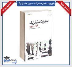 پاورپوینت-فصل-ششم-کتاب-مدیریت-استراتژیک