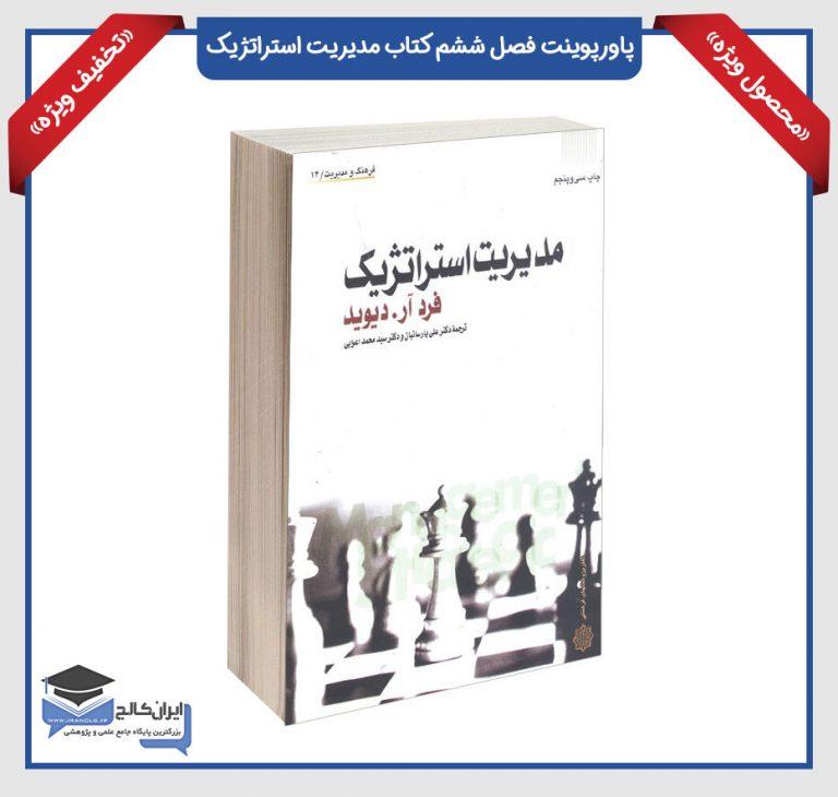 دانلود پاورپوینت فصل ششم کتاب مدیریت استراتژیک