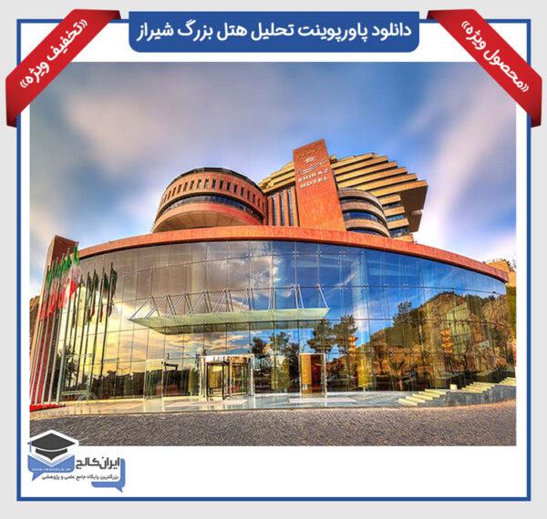 دانلود پاورپوینت هتل بزرگ شیراز
