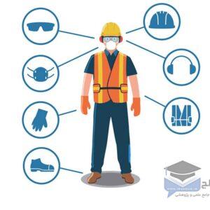 ایمنی در کارگاه ساختمانی
