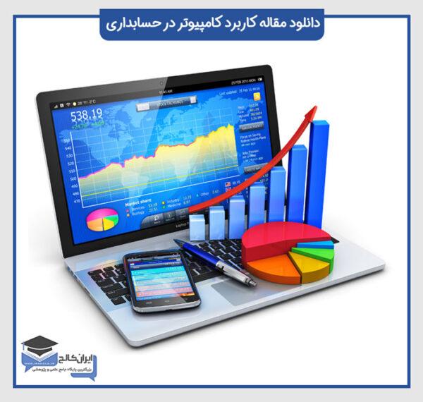 دانلود مقاله کاربرد کامپیوتر در حسابداری