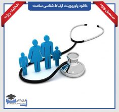 دانلود-پاورپوینت-ارتباط-شناسی-سلامت