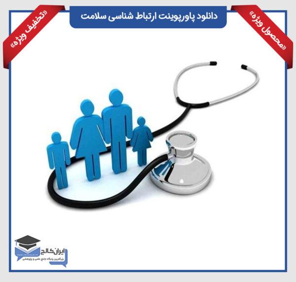 دانلود پاورپوینت ارتباط شناسی سلامت