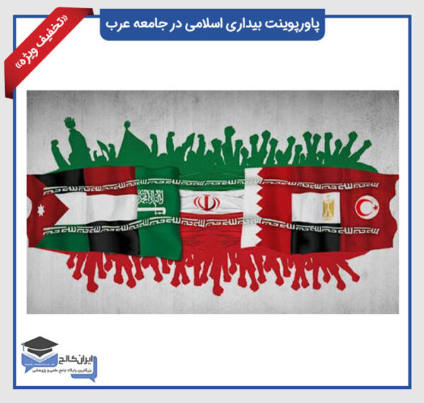 دانلود پاورپوینت بیداری اسلامی در جامعه عرب