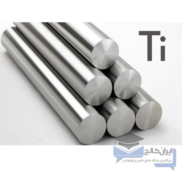 فلز تیتانیوم