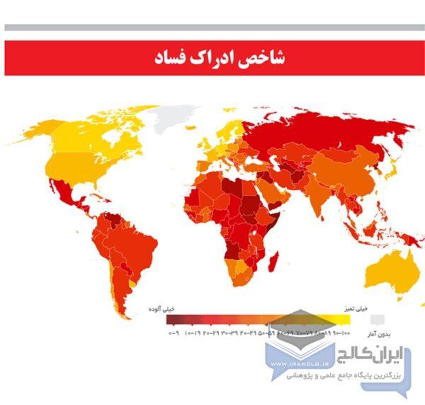نگرش اسلامی يا الگوی قرآنی به فساد