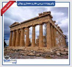 دانلود-پاورپوینت-بررسی-هنر-و-معماری-یونان